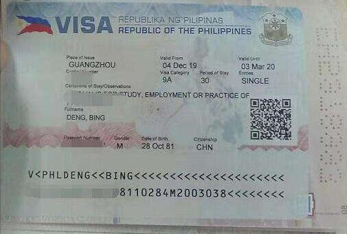 菲律宾过境签证.jpg