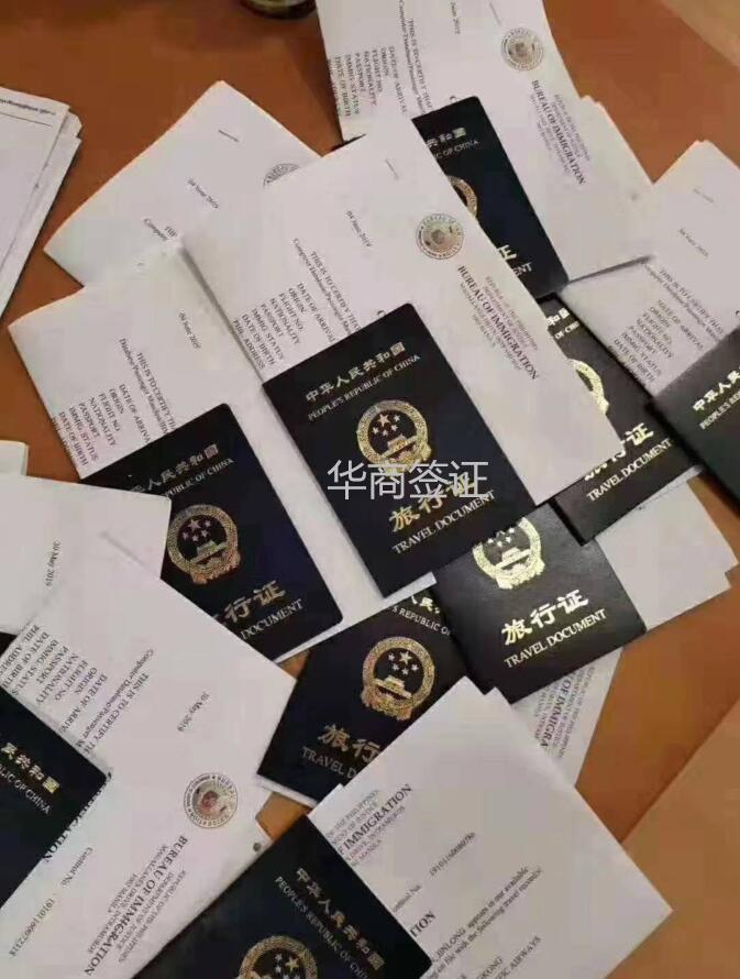华商签证办理的菲律宾旅行证.jpg