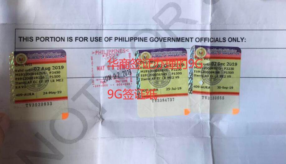9G签证纸.jpg