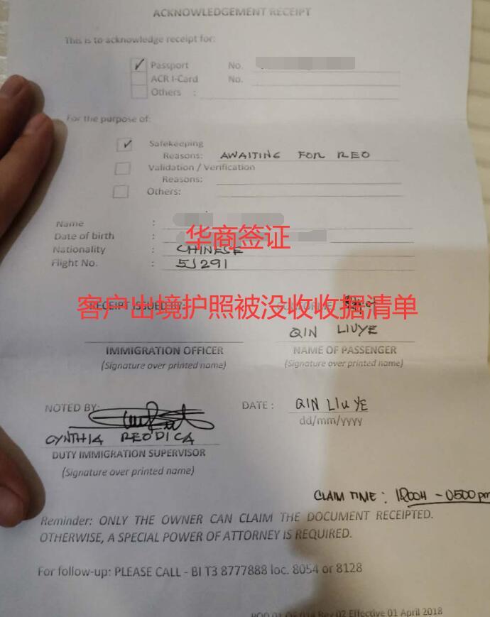 落地签转旅游签护照被没收.jpg