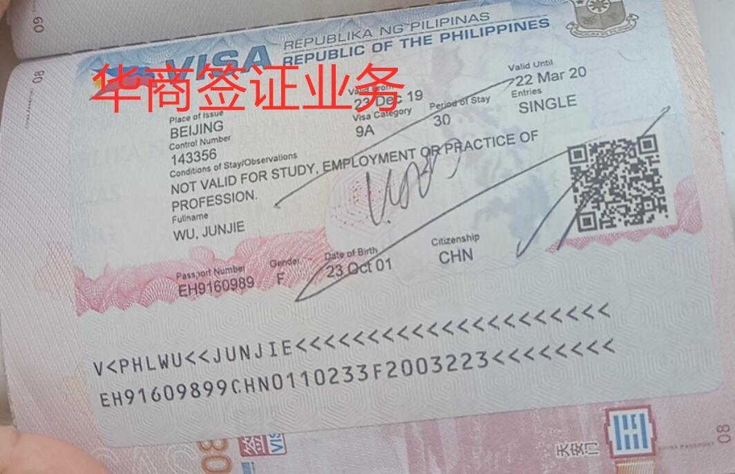 贴护照9a签证2.jpg