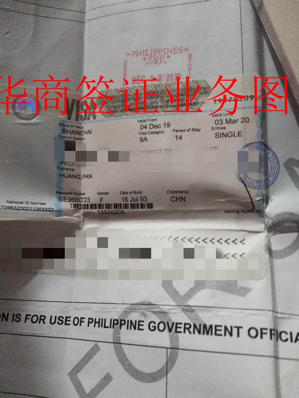 马尼拉签证2.jpg