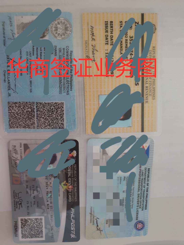 菲律宾身份ID.jpg