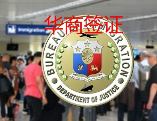 菲律宾移民局海关检查站_meitu_3.jpg