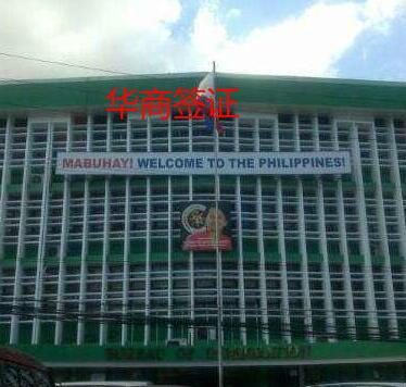 菲律宾移民局_meitu_3.jpg