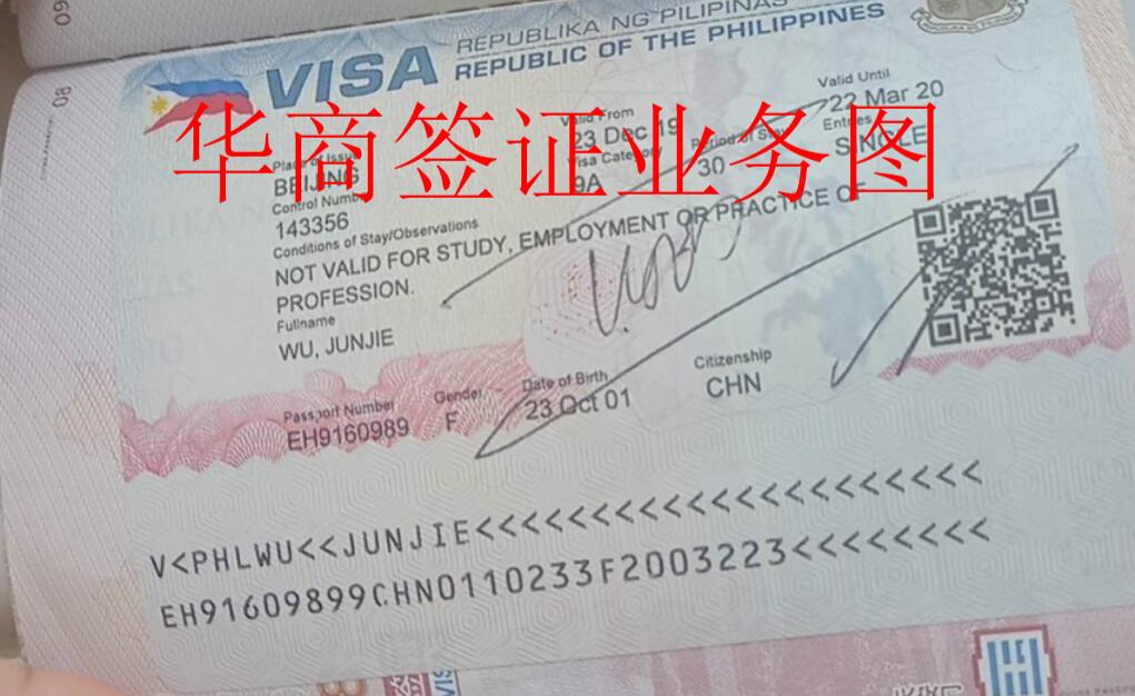 贴护照马尼拉签证2_meitu_4.jpg