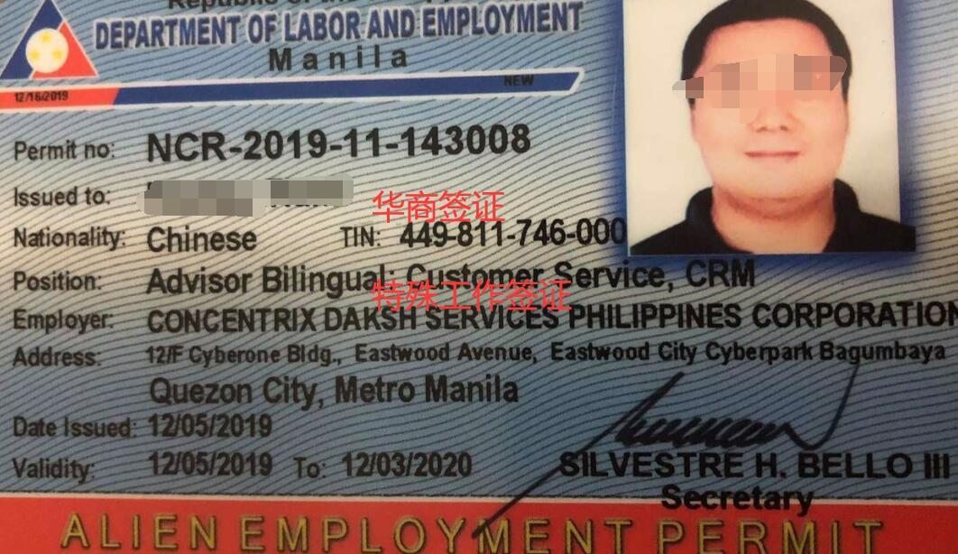 特殊工作签证.jpg