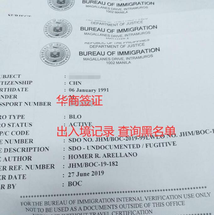 出入境记录黑名单.jpg