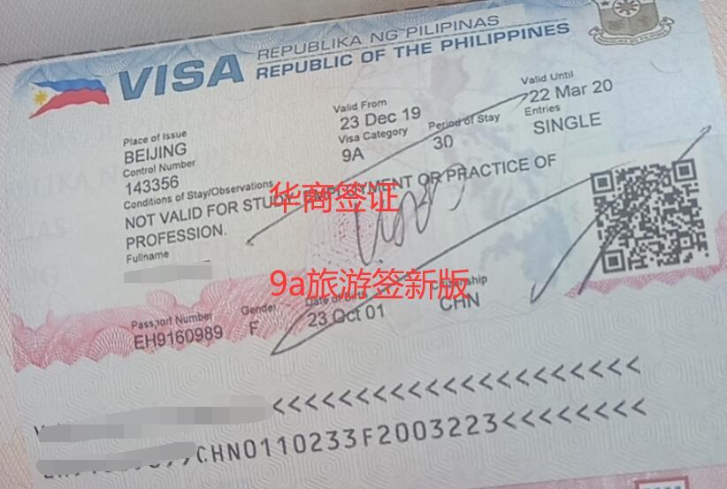 9a旅游签新版.jpg