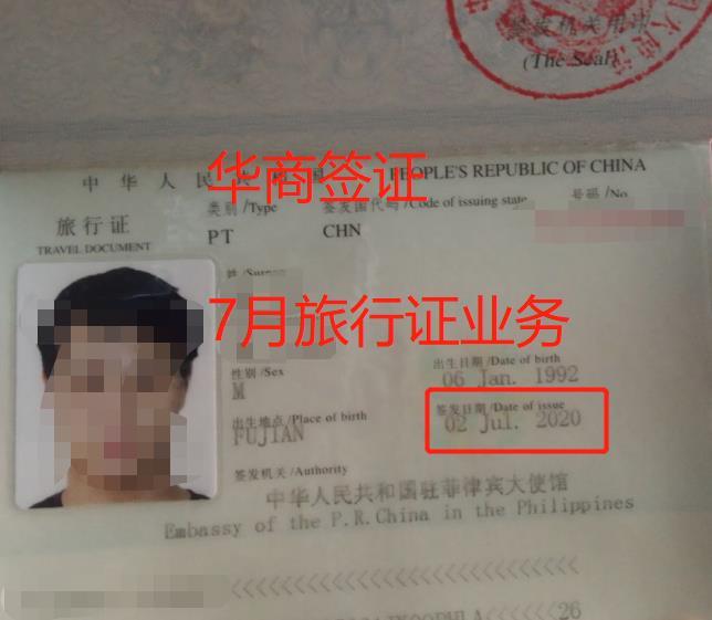 补办护照旅行证.jpg
