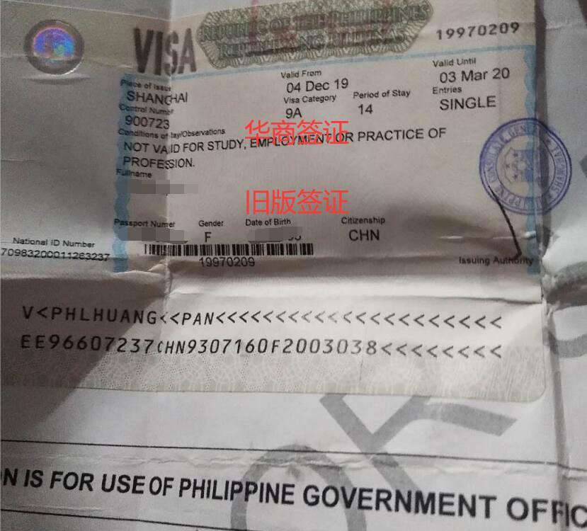 旧版菲律宾签证.jpg
