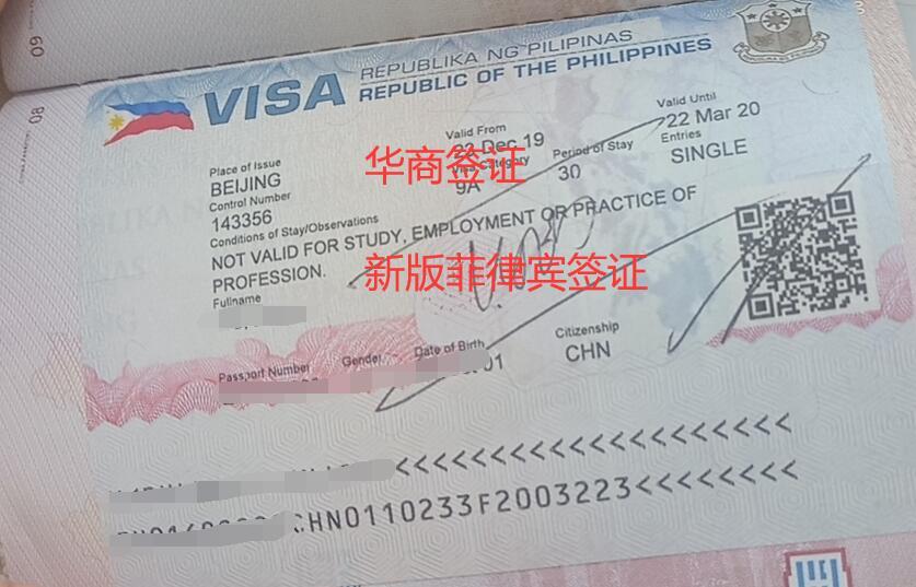 新版菲律宾签证.jpg