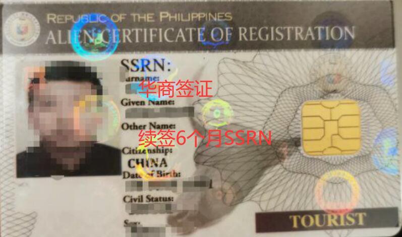 菲律宾签证续签6个月卡片.jpg