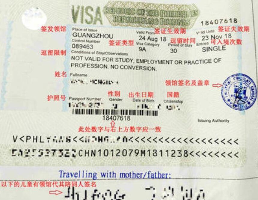 菲律宾签证有效期介绍.jpg