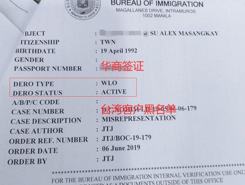 护照被扣查询.jpg