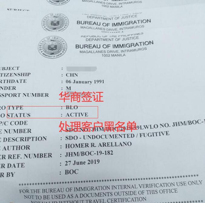 护照被扣黑名单.jpg