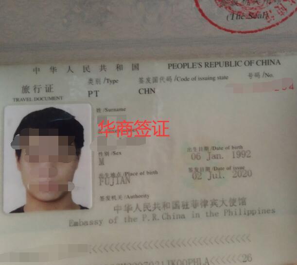 华商签证旅行证.jpg