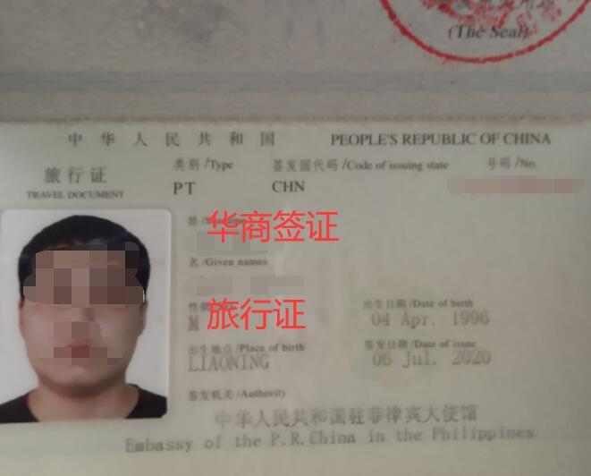 旅行证业务.jpg
