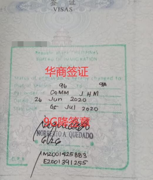 9G降签旅行证章.jpg
