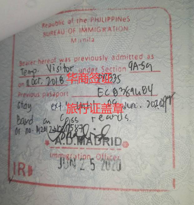 旅行证盖章.png