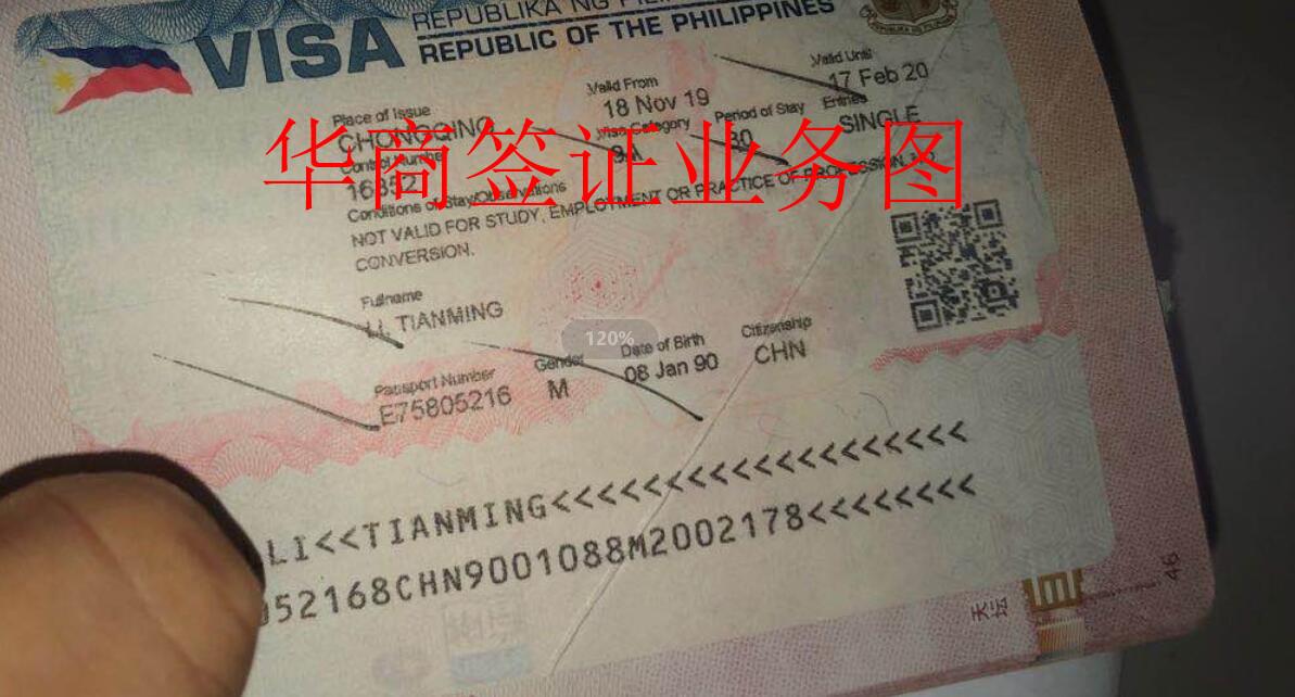 贴护照马尼拉签证.jpg