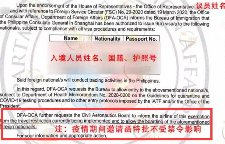 菲律宾邀请函不受禁令限制.png