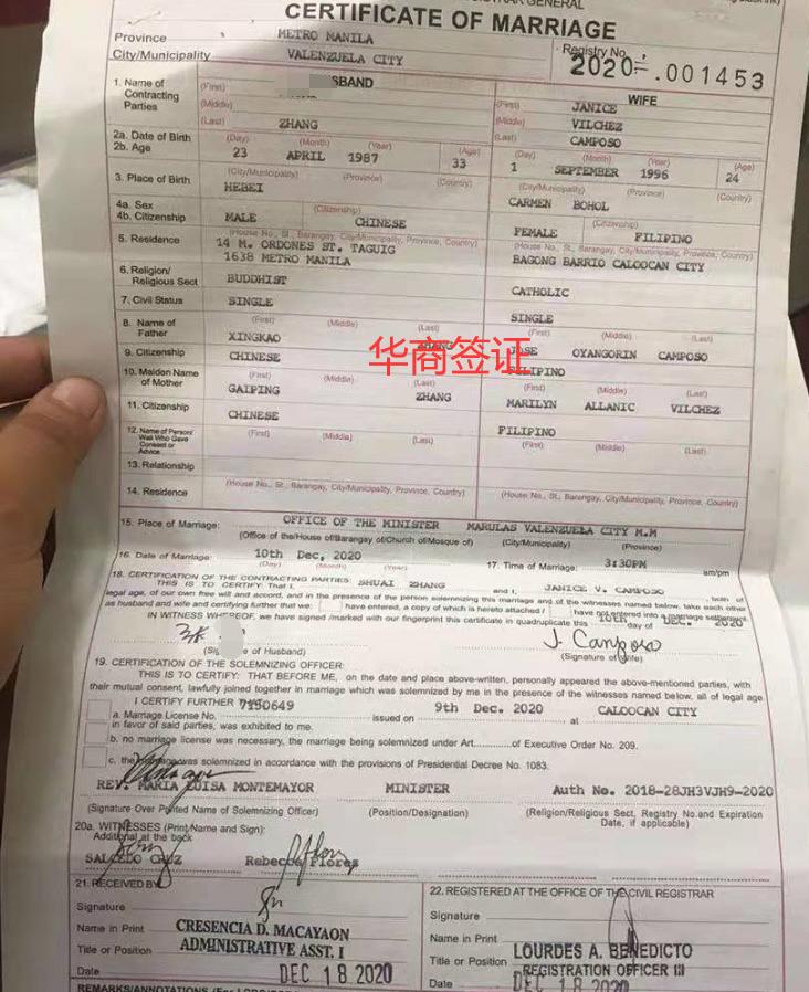 菲律宾结婚证.png