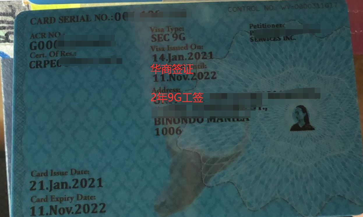 菲律宾挂靠2年9G工签.png