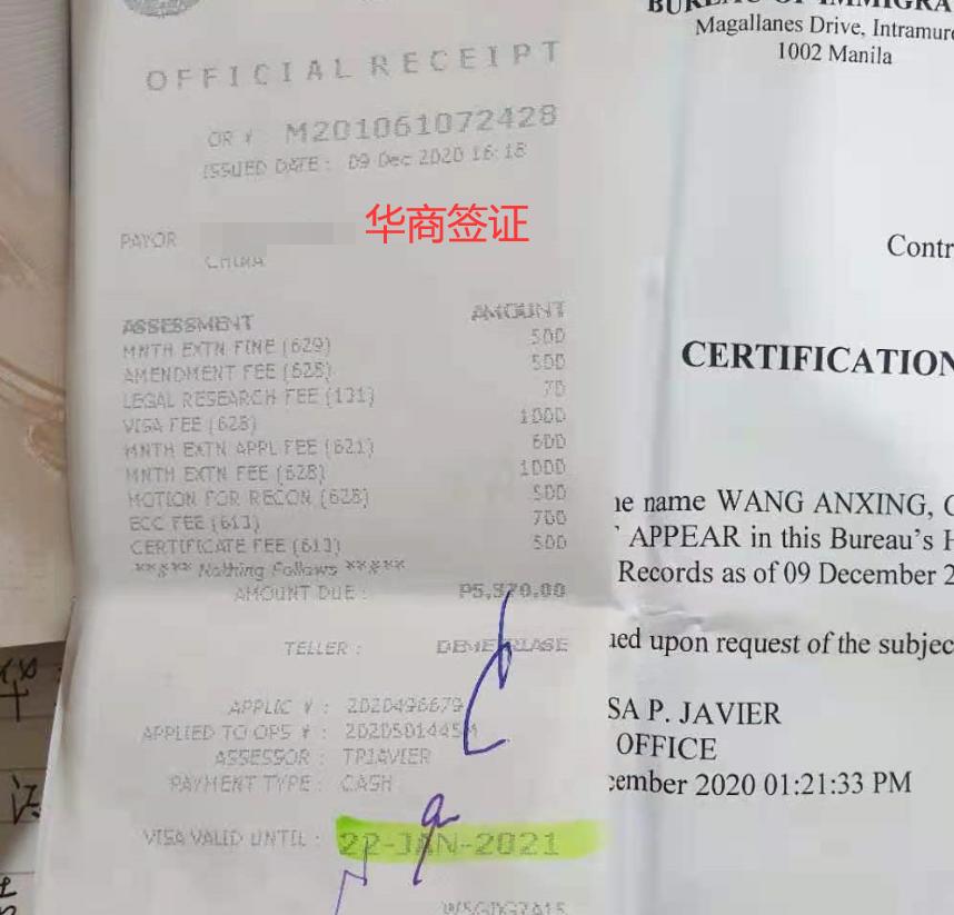 菲律宾签证有逾期加续签.png