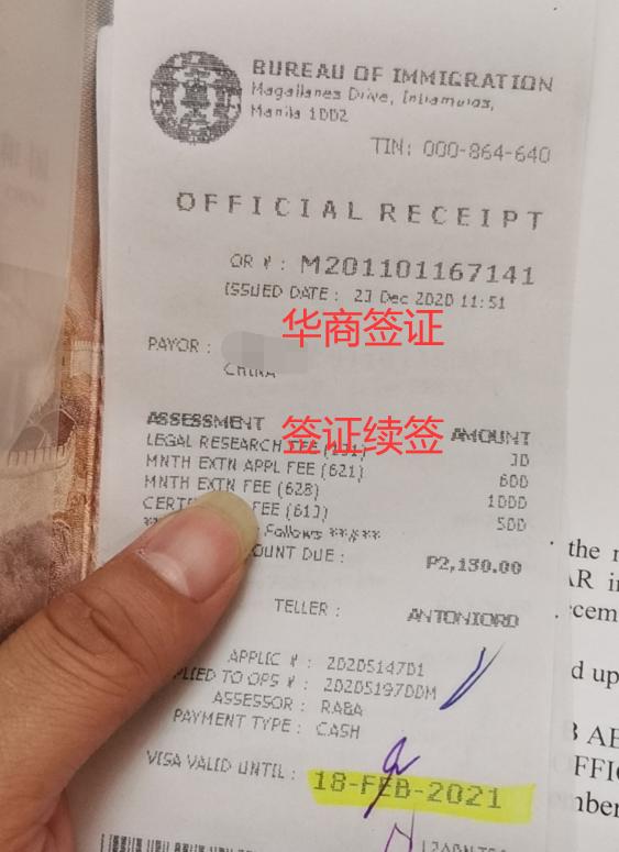 菲律宾签证续签.png