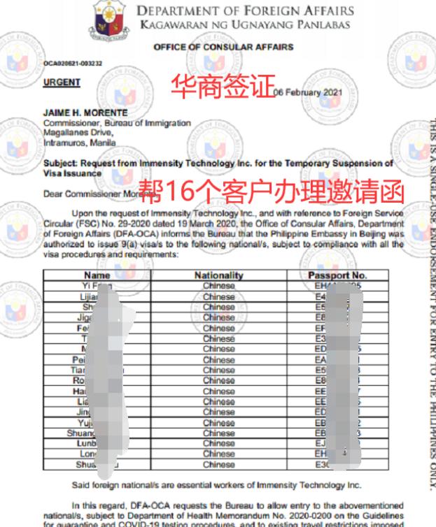 菲律宾入境邀请函.png