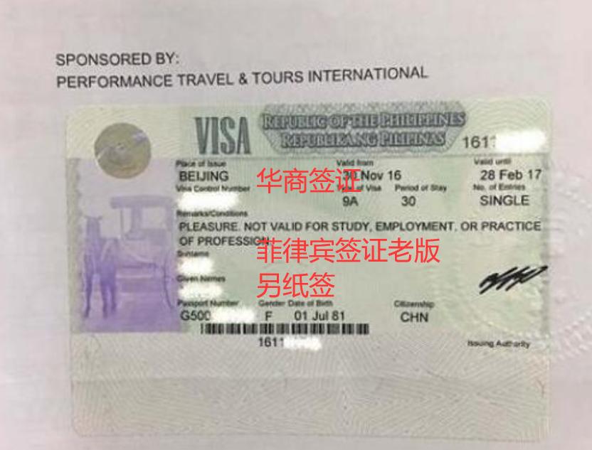 菲律宾签证代办另纸签.png