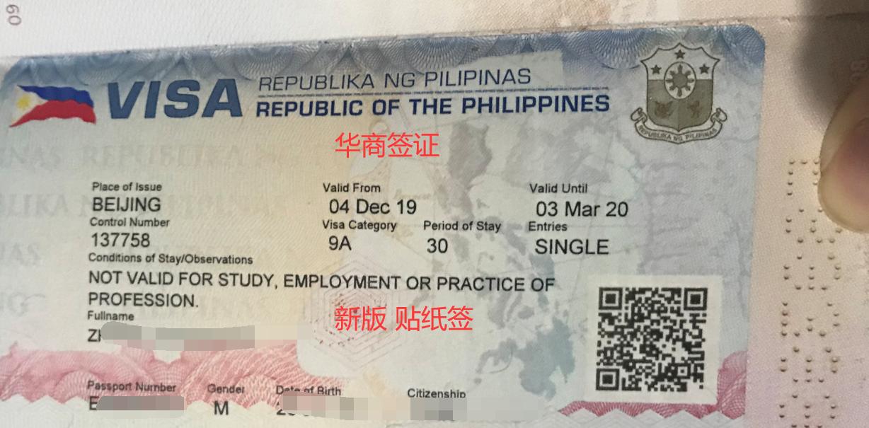 菲律宾签证代办贴纸签.png