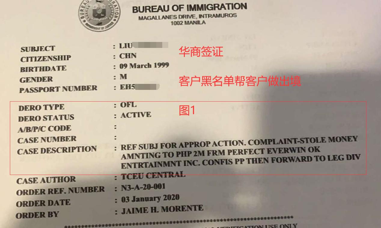 菲律宾黑名单客户查询单.png
