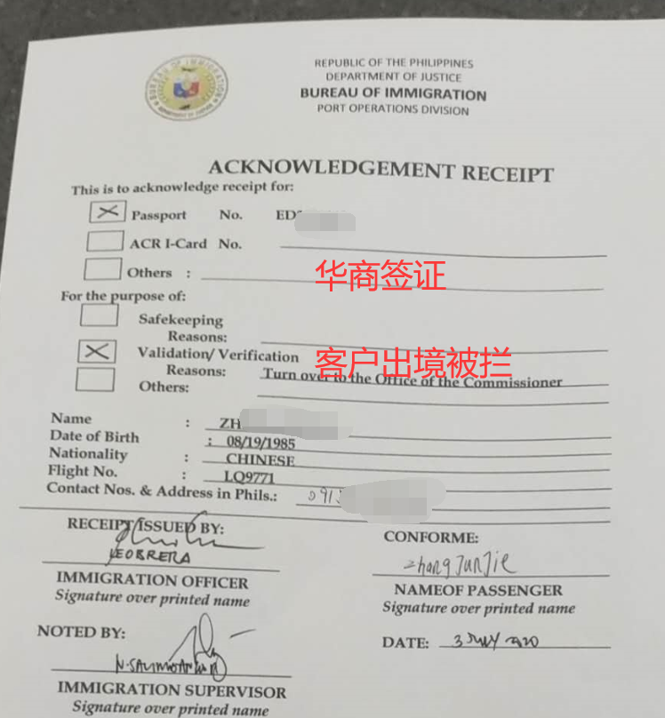 菲律宾出境被拦.png