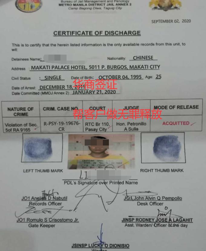 菲律宾黑名单客户无罪释放.png