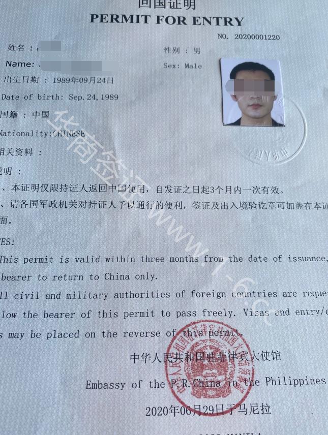 菲律宾旅行证回国证明1.png