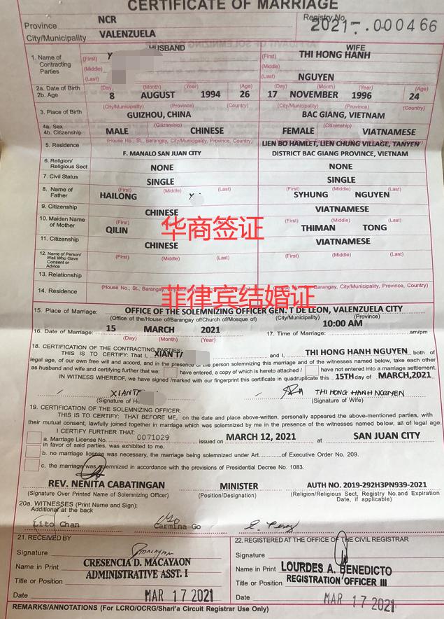菲律宾结婚证新出.png
