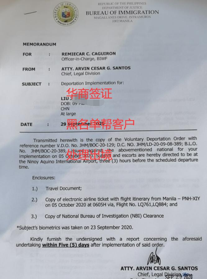 菲律宾黑名单客户处理出境.png