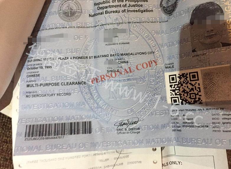 菲律宾无犯罪证明.png