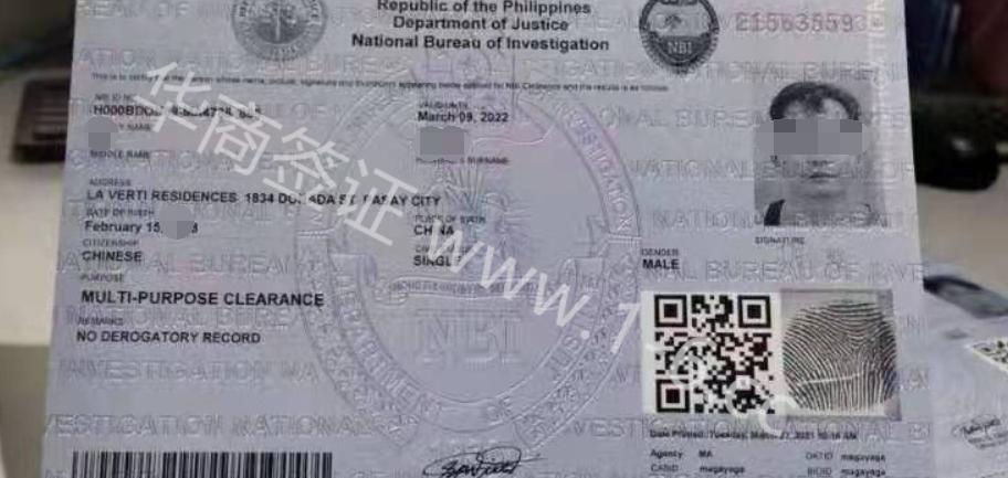 菲律宾NBI无犯罪证明文件.png