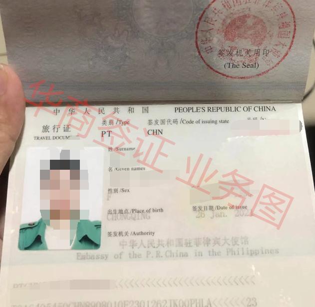 菲律宾旅行证重庆女.png