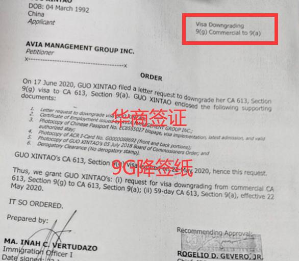 菲律宾9G降签纸.png