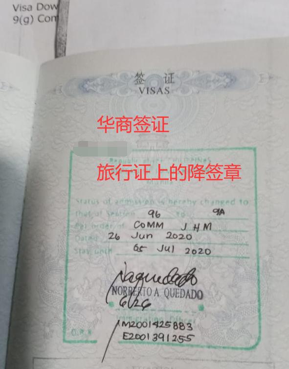 菲律宾旅行证的降签章.png