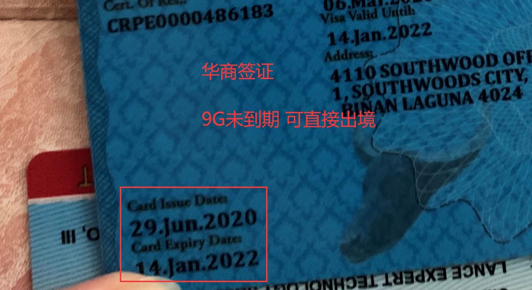 菲律宾9G未到期可以直接出境.png