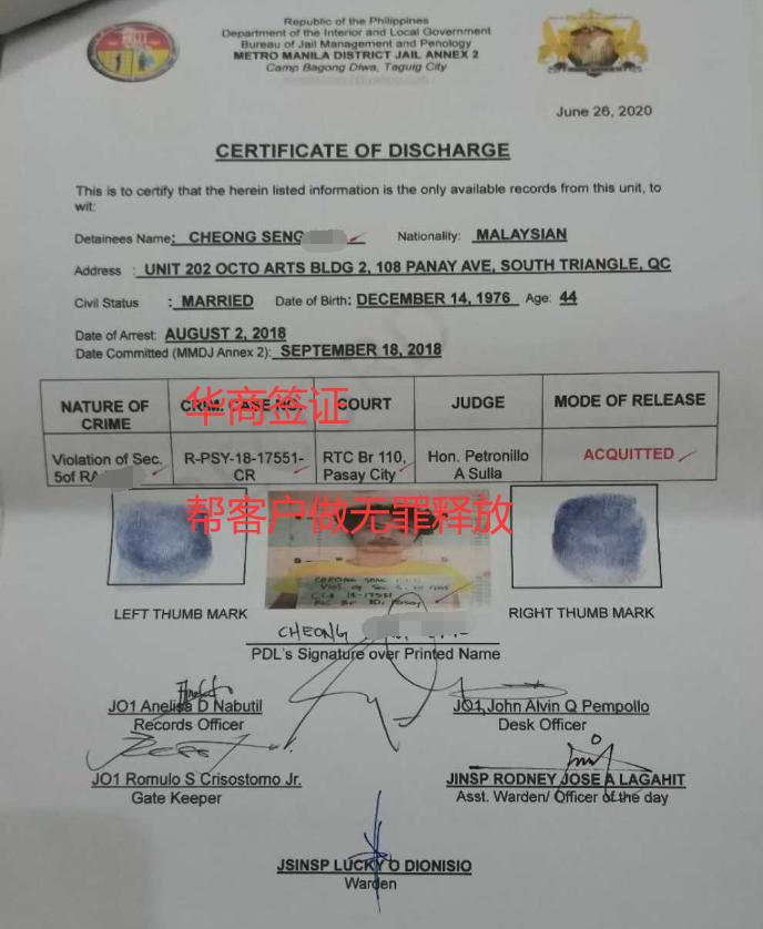 菲律宾黑名单无罪释放.png