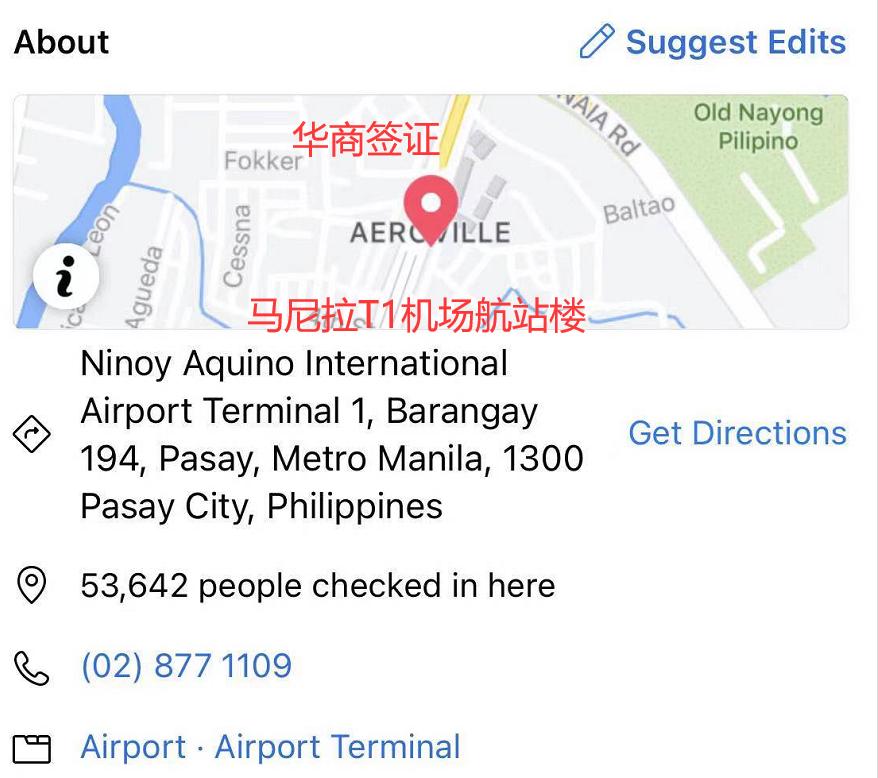 马尼拉T1机场航站楼.png
