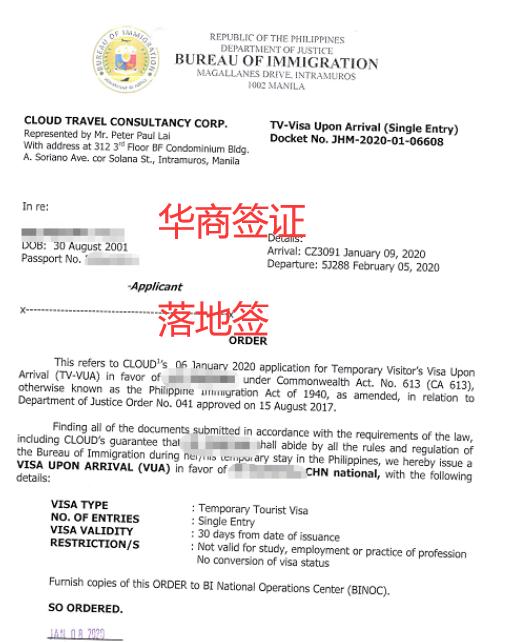 菲律宾签证-落地签.png
