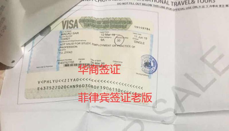 菲律宾签证老版本.png