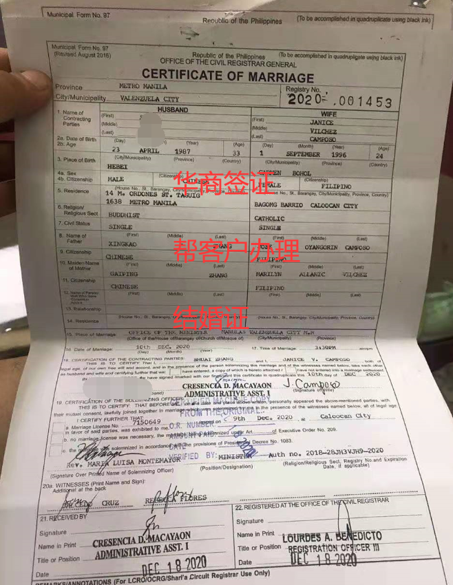 菲律宾结婚证1.png